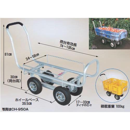 【ポイント5倍】 【直送品】 ハラックス (HARAX) 愛菜号 ハウスカー(タイヤ幅調整タイプ) CH-950NA ノーパンクタイヤ