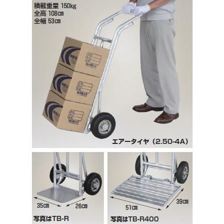 【ポイント5倍】 【直送品】 ハラックス (HARAX) タフボーイ アルミ製 重量物運搬台車 TB-R 標準フォーク板 【送料別】