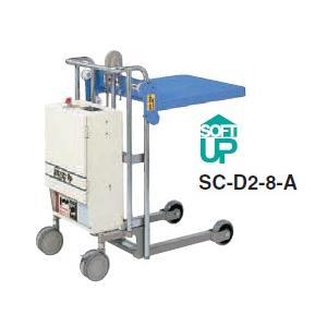 【ポイント5倍】 【直送品】 をくだ屋技研 (OPK) 標準型テーブル式サントカー (バッテリータイプ) SC-D2-8-A