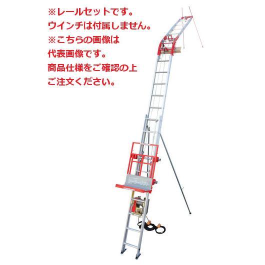 【直送品】 ユニパー ソーラーリフト UP100S-H-3F レールセット 3階用 (※ウインチ無し) (100-00-022) ショートレール 《荷揚げ機》 【大型】