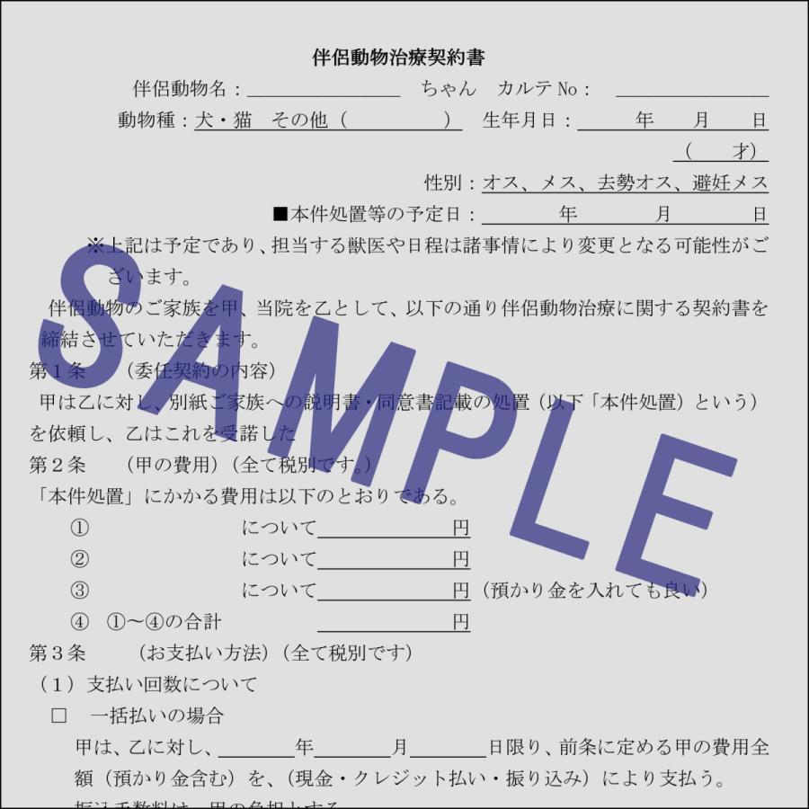 手術契約書(追加措置、蘇生措置の選択付)ひな形|douisyo|02