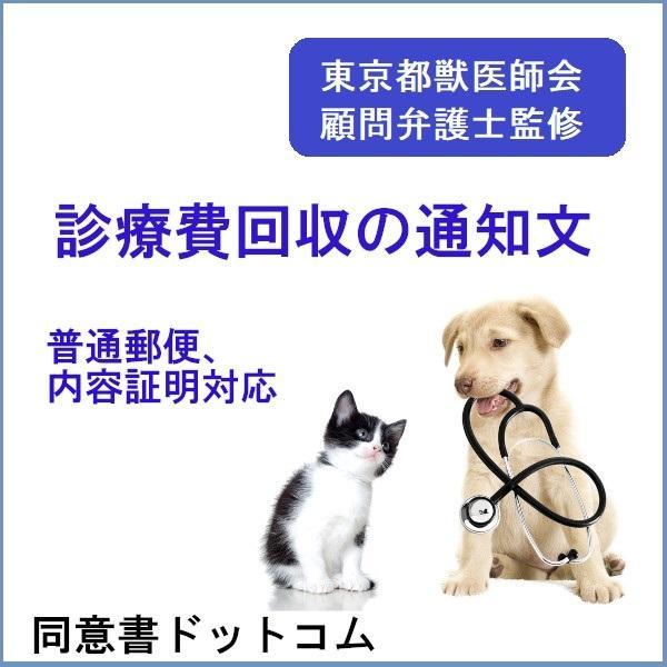 診療費回収の通知文(普通郵便・内容証明用2種セット) douisyo