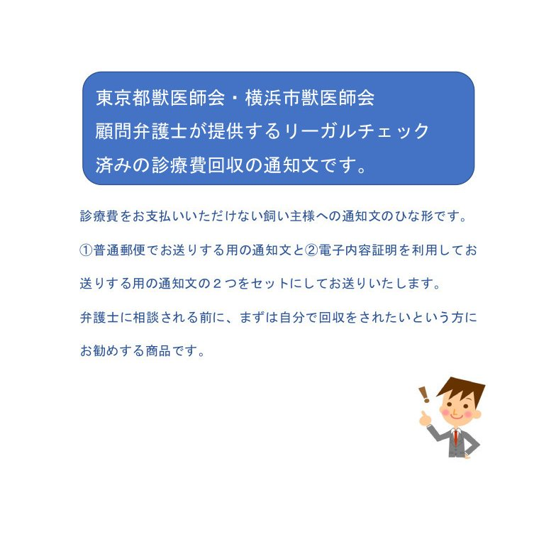診療費回収の通知文(普通郵便・内容証明用2種セット) douisyo 02