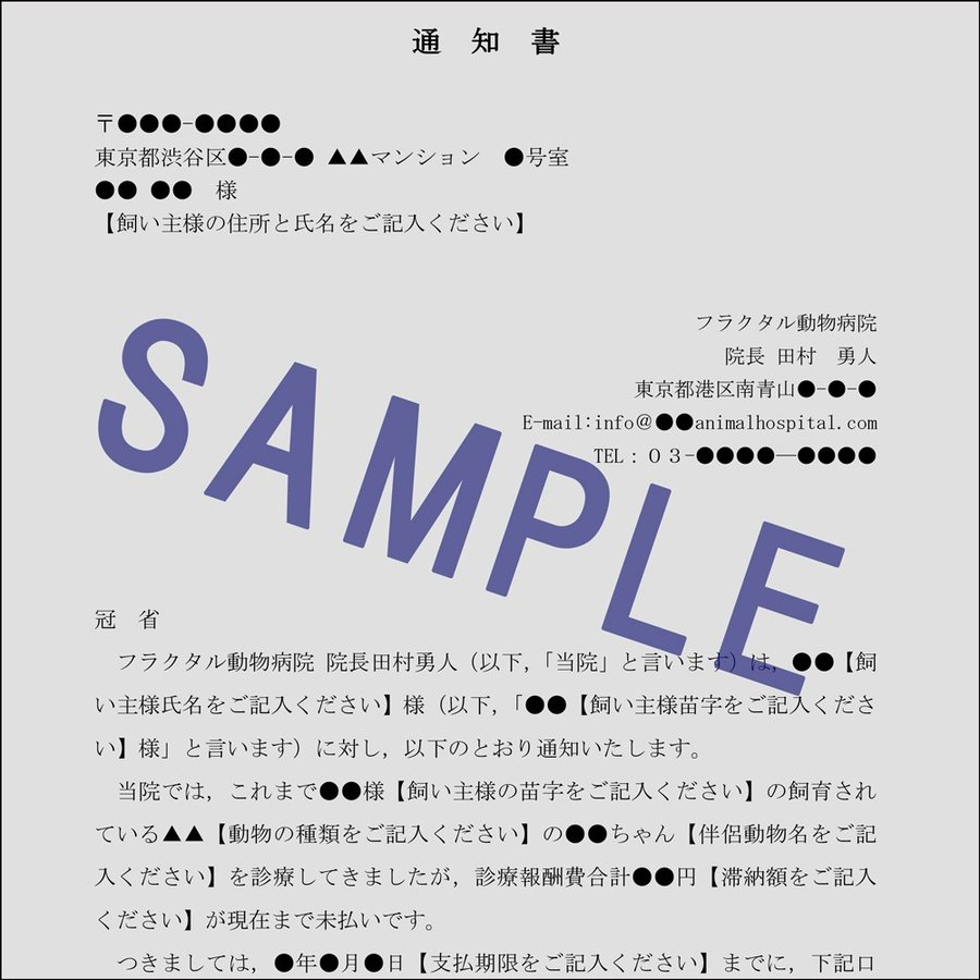診療費回収の通知文(普通郵便・内容証明用2種セット) douisyo 03