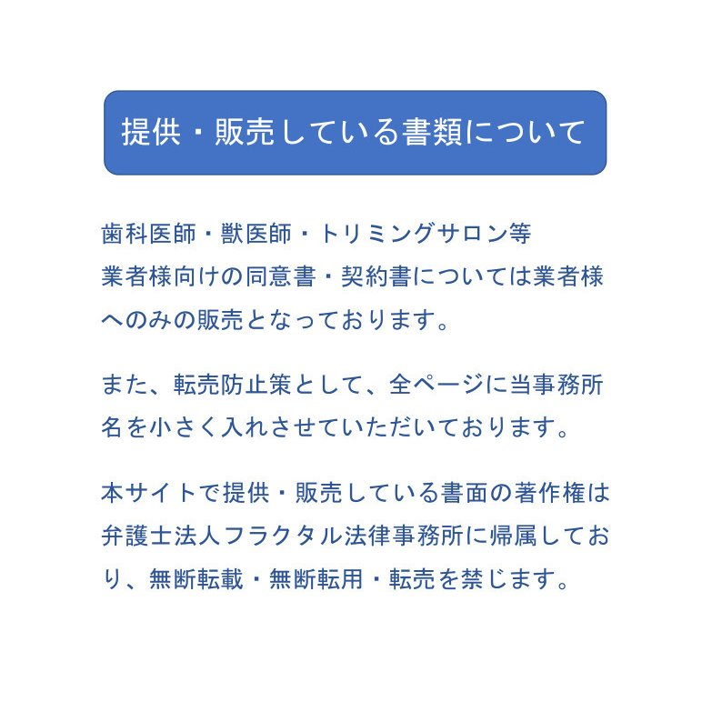 診療費回収の通知文(普通郵便・内容証明用2種セット) douisyo 05
