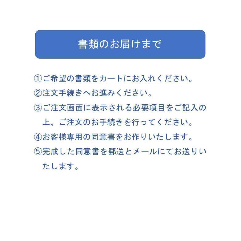 診療費回収の通知文(普通郵便・内容証明用2種セット) douisyo 06