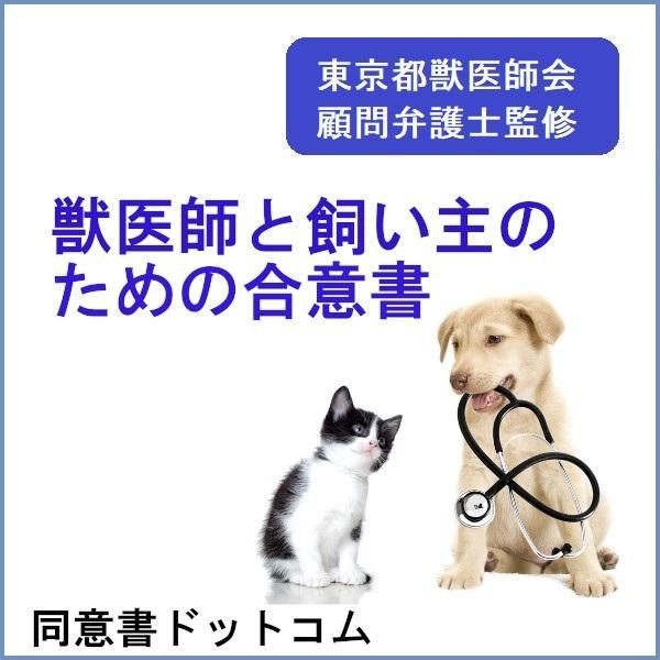 獣医師と飼い主のための合意書 douisyo