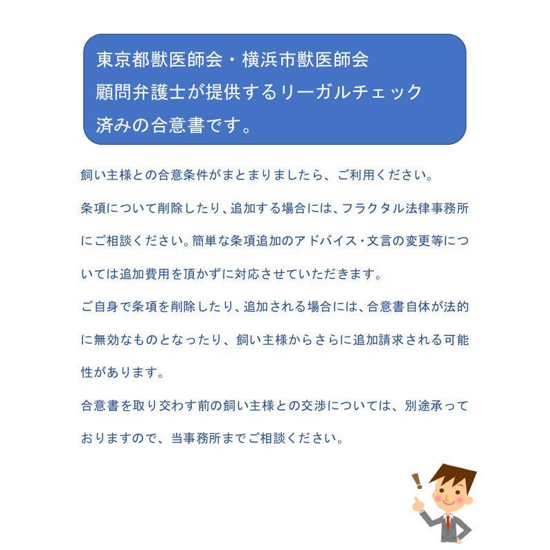 獣医師と飼い主のための合意書 douisyo 03
