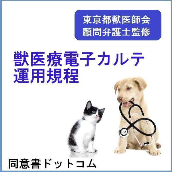 獣医療電子カルテ運用規程|douisyo