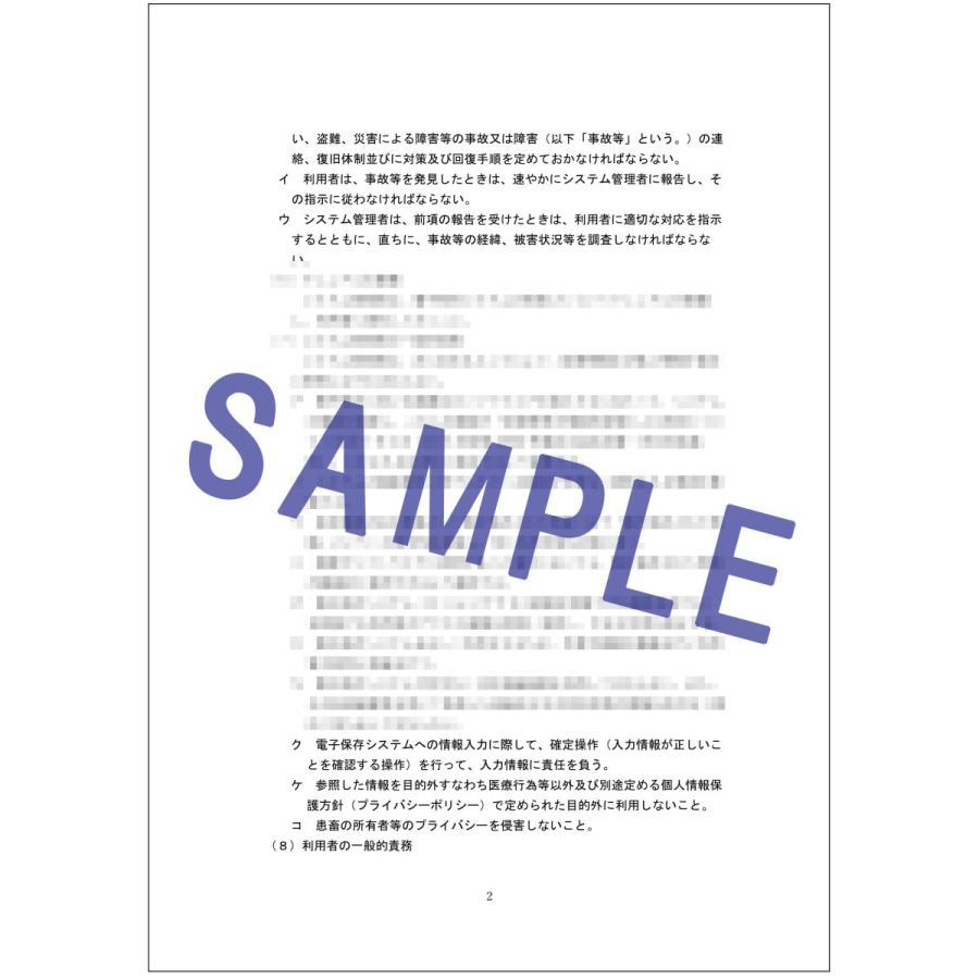 獣医療電子カルテ運用規程|douisyo|03