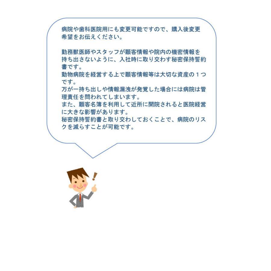 勤務獣医師(医師・歯科医)やスタッフとの秘密保持誓約書|douisyo|02
