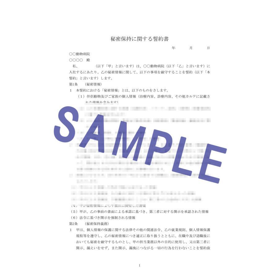 勤務獣医師(医師・歯科医)やスタッフとの秘密保持誓約書|douisyo|03