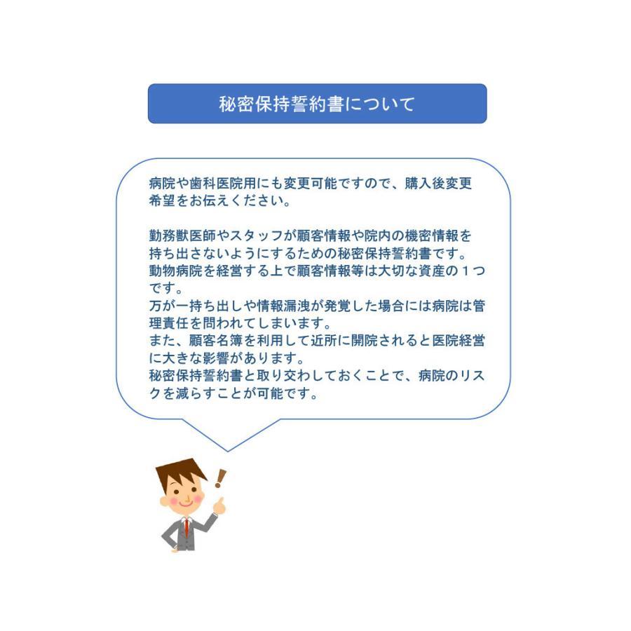 退職届と退職する勤務獣医師(医師・歯科医)やスタッフとの秘密保持誓約書|douisyo|03