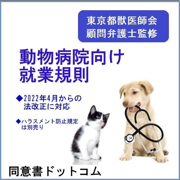 動物病院向け就業規則 douisyo