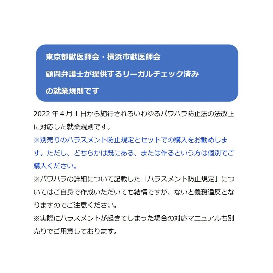 動物病院向け就業規則 douisyo 02
