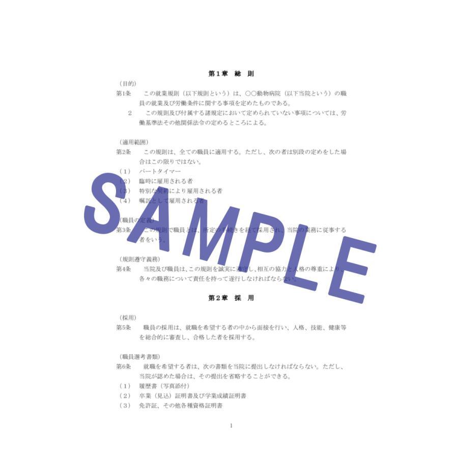 動物病院向け就業規則 douisyo 05