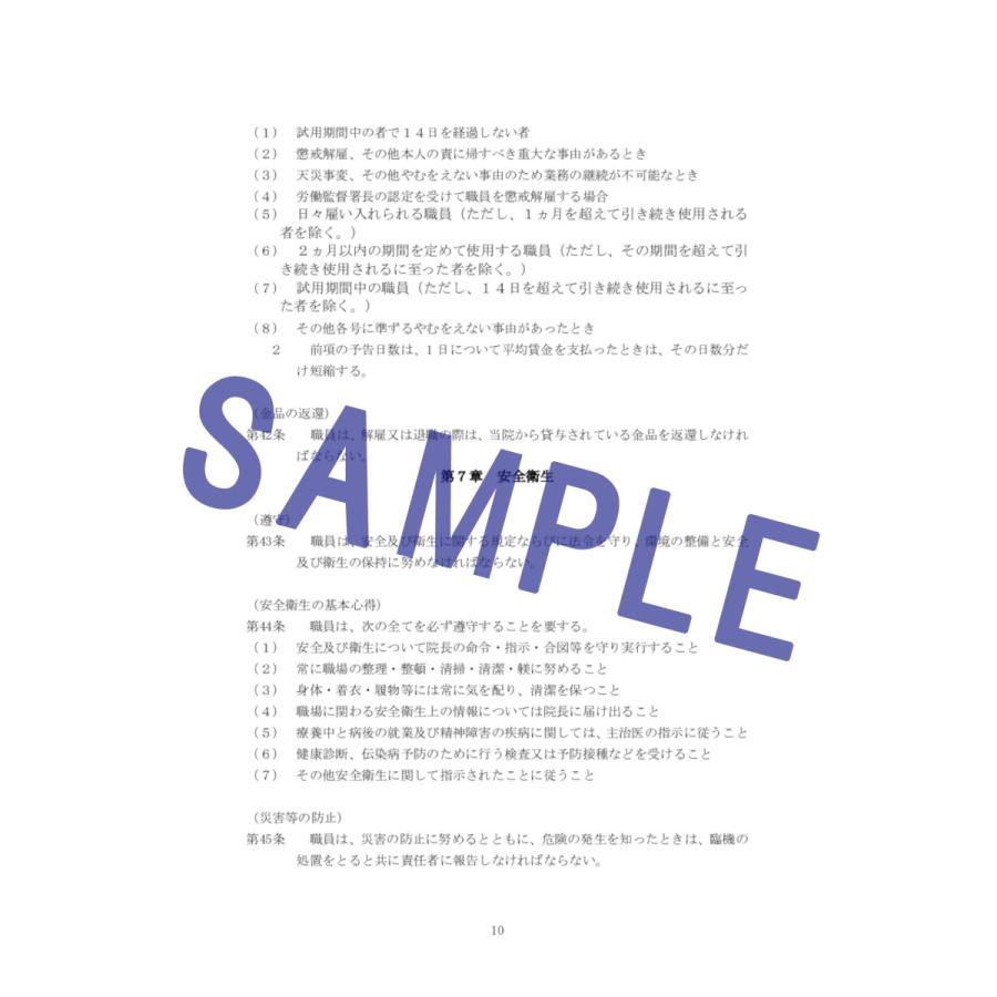 動物病院向け就業規則 douisyo 06