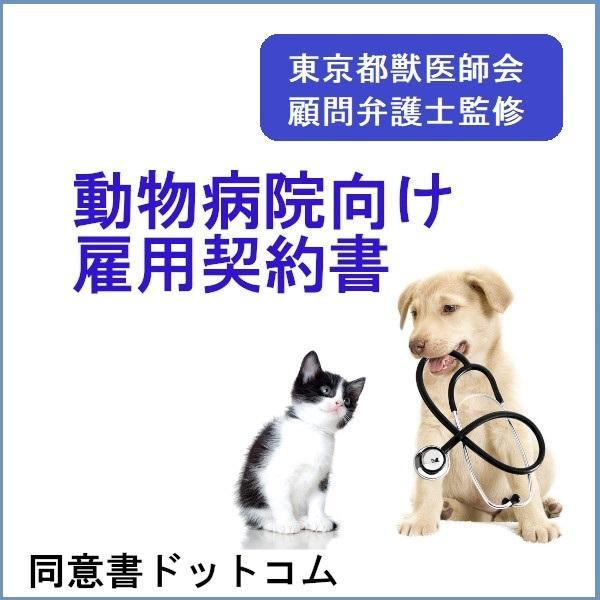 動物病院向け雇用契約書|douisyo