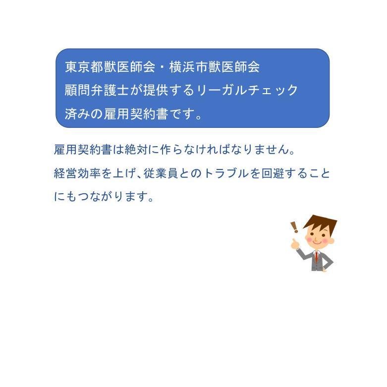 動物病院向け雇用契約書|douisyo|02