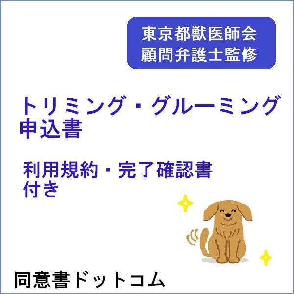 トリミング・グルーミング申込書(利用規約、完了確認書付き) douisyo