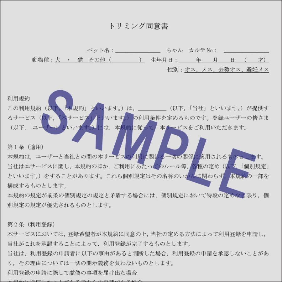 トリミング・グルーミング申込書(利用規約、完了確認書付き) douisyo 02