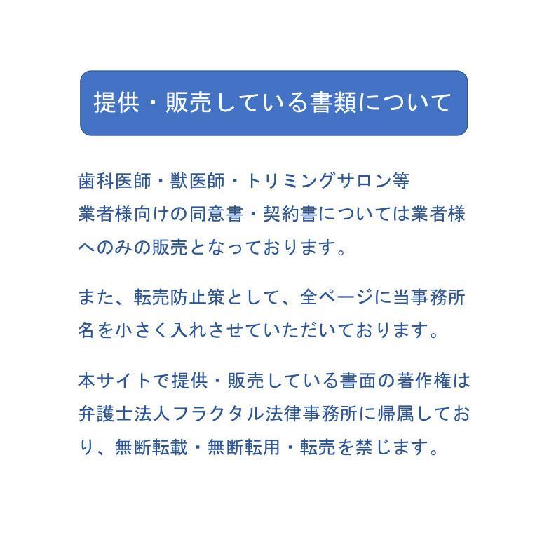 トリミング・グルーミング申込書(利用規約、完了確認書付き) douisyo 04