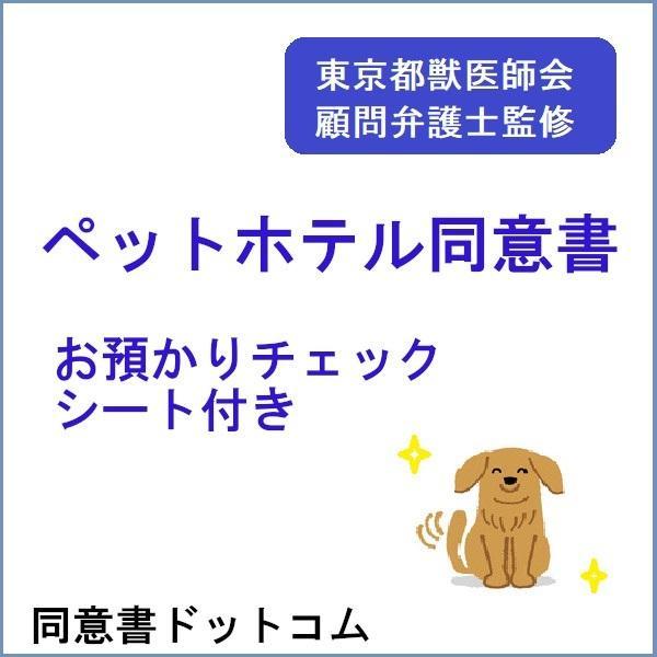ペットホテル同意書(お預かりチェックシート付き)|douisyo