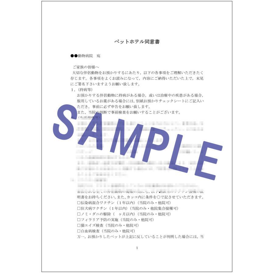 ペットホテル同意書(お預かりチェックシート付き)|douisyo|02