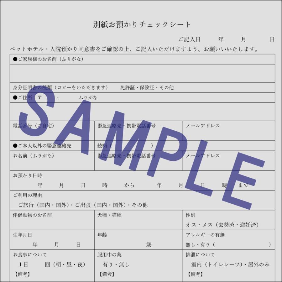 ペットホテル同意書(お預かりチェックシート付き)|douisyo|03