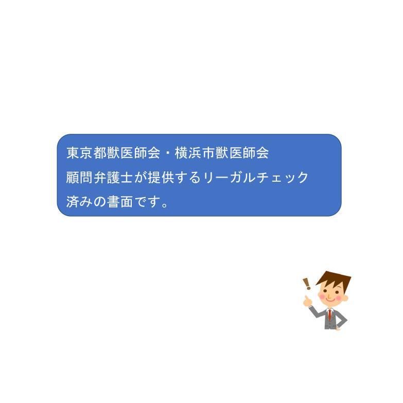 ペットホテル同意書(お預かりチェックシート付き)|douisyo|04