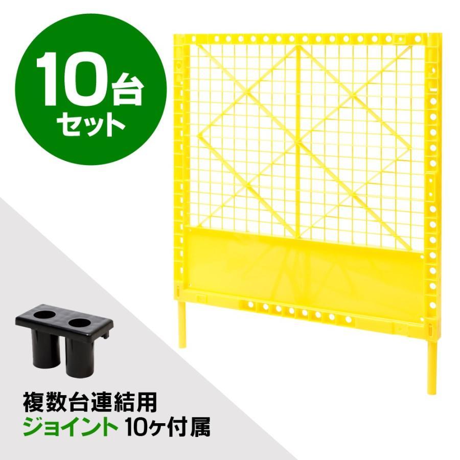 【法人様のみ配送可能】工事用 プラスチック フェンス 10台セット 連結用ジョイント付属 黄