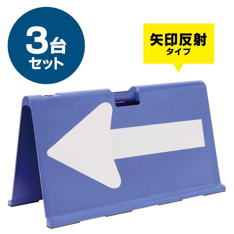 山型 矢印板 樹脂製 方向指示板 ヤマチャン 青白矢(矢印反射) 3台セット 矢印のみが反射します