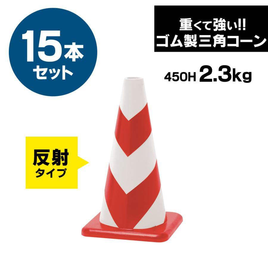 ラバーコーン 赤白 反射タイプ 450mm 2.3kg 15本セット 重くて丈夫な ゴム製 車にはねられても壊れにくい 重いので飛びにくい