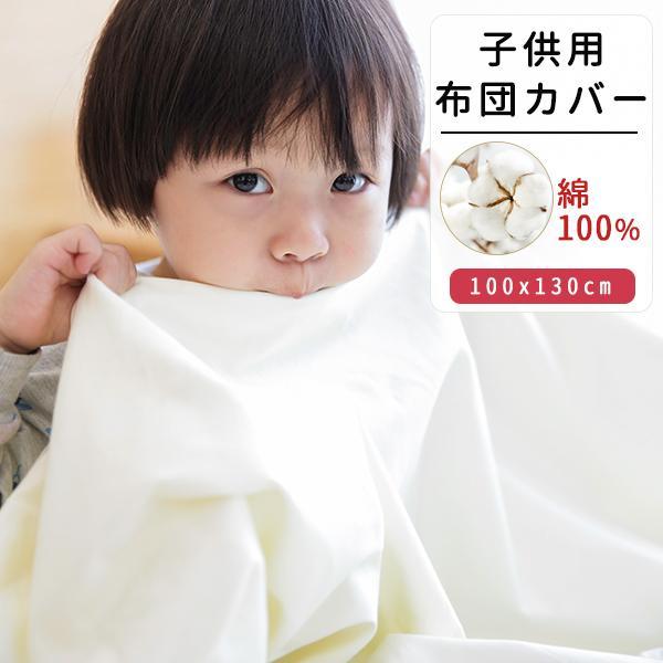 子供 掛け布団カバー ジュニア 綿100% 子供用ふとんカバー 羽毛布団カバー コットン ベビー downquilt