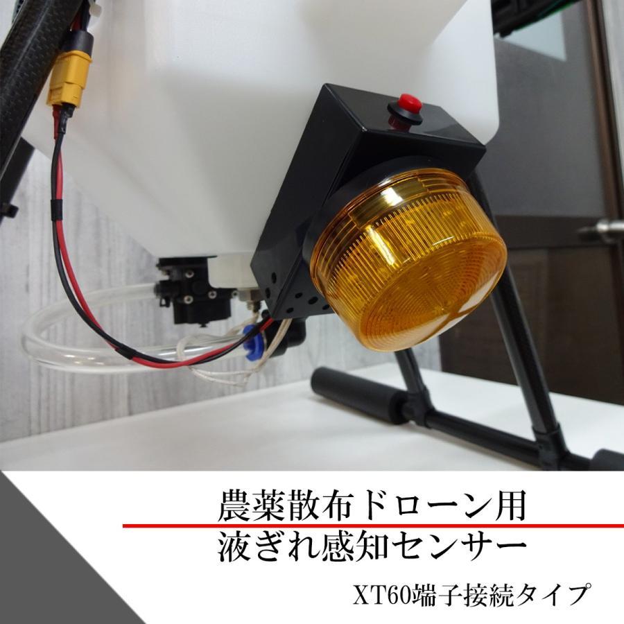 農薬散布ドローン用液切れ感知センサー(端子形状XT60接続タイプ)電源12V|dplan