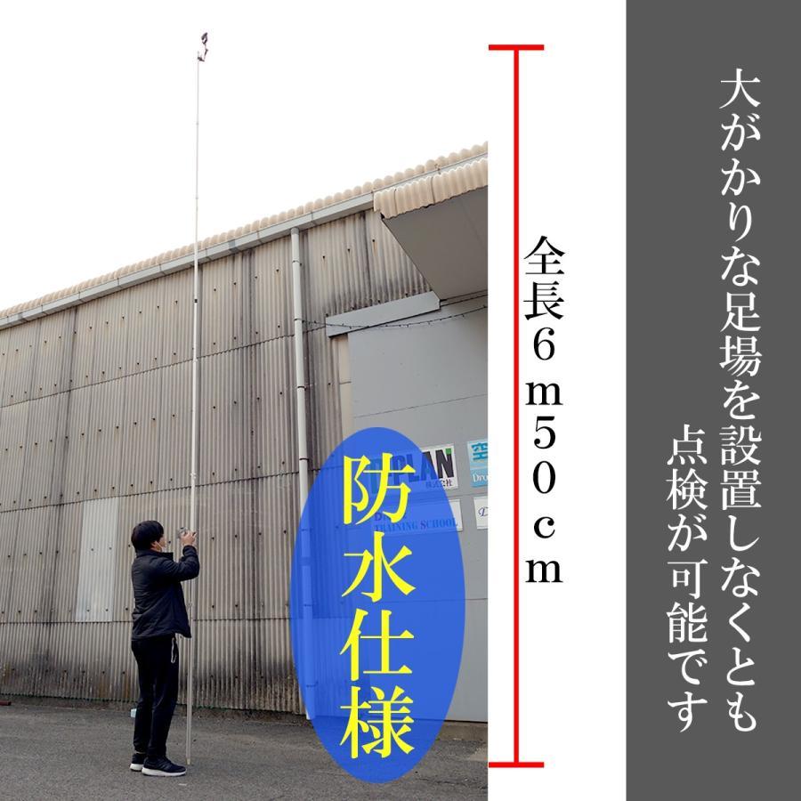 ポールカメラ・点検カメラ【Aモデル】|dplan