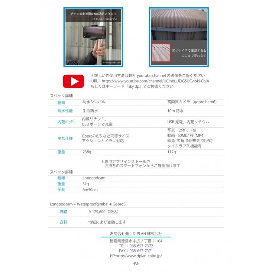 ポールカメラ・点検カメラ【Aモデル】|dplan|05