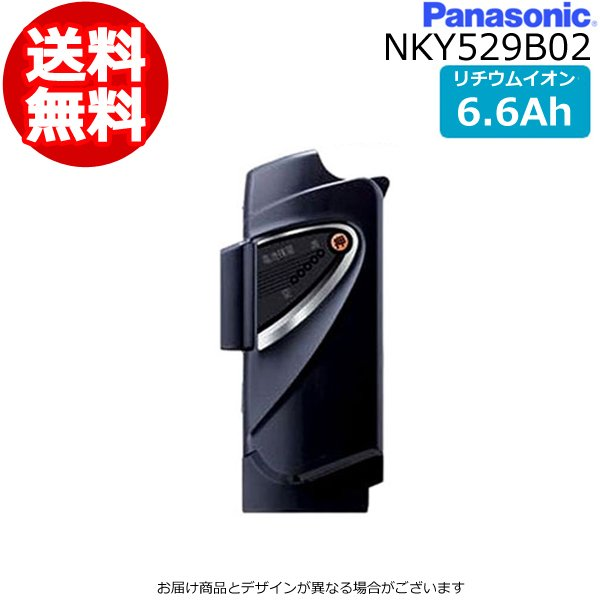 【お買い得価格!】 パナソニック ナショナル リチウムイオン バッテリー NKY529B02 ブラック 6.6Ah【電動自転車 スペアバッテリー】