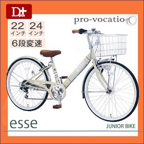 キッズサイクル子供自転車プロティオ・エッセ,22,24インチ6段変速オシャレなジュニアサイクル