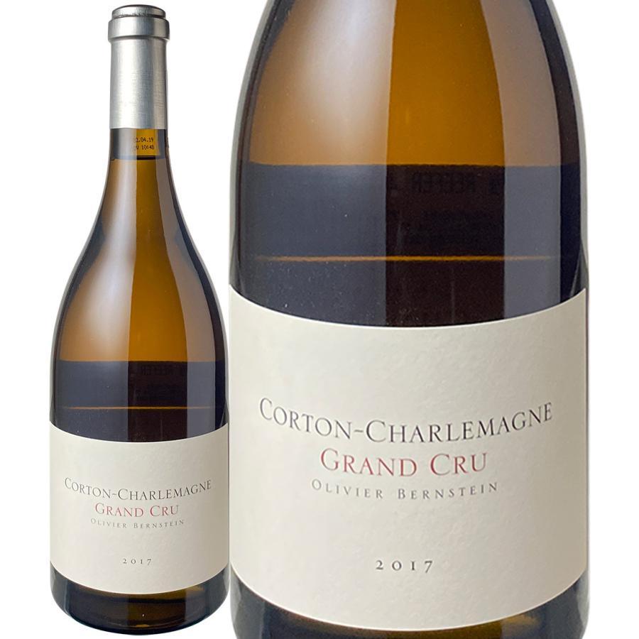 ワイン ブルゴーニュ コルトン·シャルルマーニュ 2017 オリヴィエ·バーンスタイン 白
