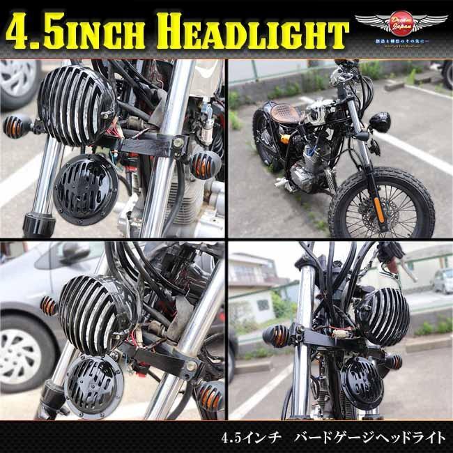 バイク ヘッドライト 4.5インチ H4バルブ  バードゲージ(ブラック)検索用/チョッパー/ドラッグスター/カスタム/バルカン/スティード/ビラーゴ/ハーレー |dream-japan|04