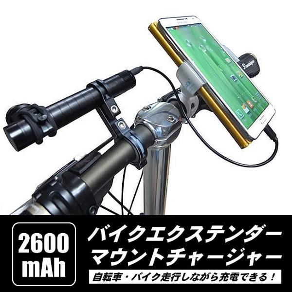 バイク 自転車用 スマホ タブレット充電器  バッテリー充電 エクステンド チャージャー 2600mAh バッテリー UW-2200EA ナビ|dream-japan