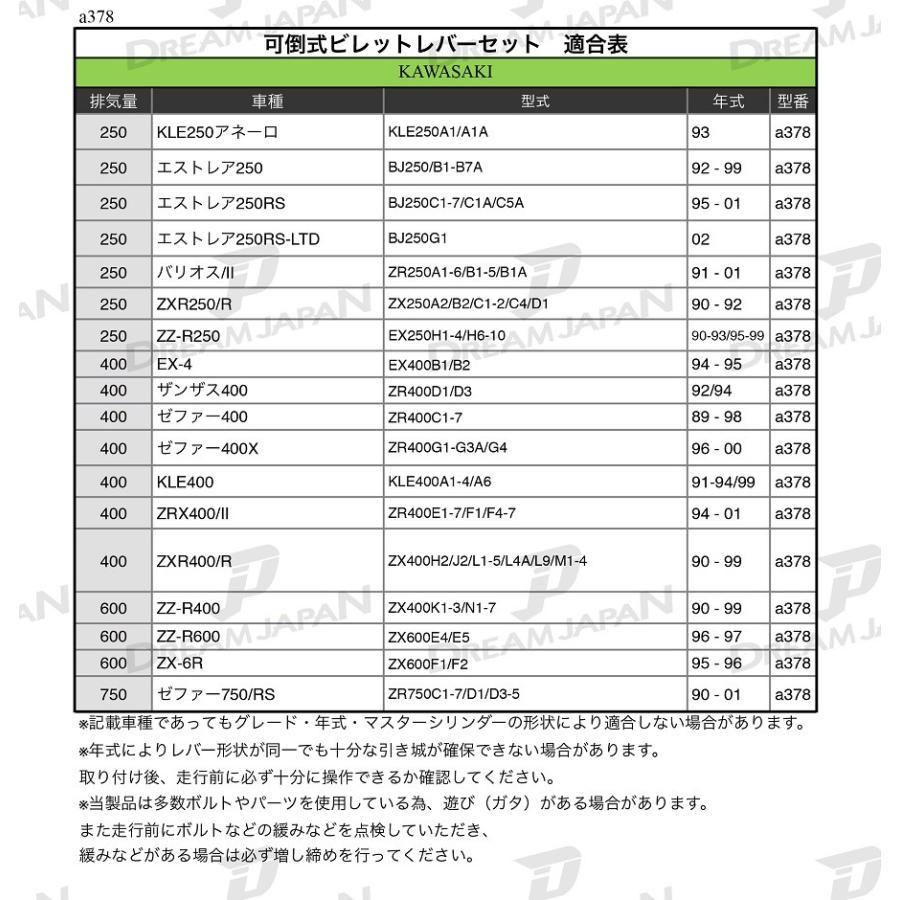 バイク ブレーキ クラッチレバー 左右セット バリオス ゼファー ZRX ZZ-R エストレア 他 【Dream-Japan】4色【a378】 可倒&角度&伸縮 調整機能付き|dream-japan|07