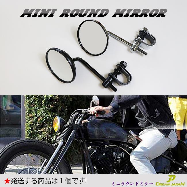 バイク ミニ ラウンド ミラー 旧車 直径80mm ヴィンテージタイプ 1本 ホンダ カワサキ SR TW FTR【シルバー・ブラック選択】|dream-japan