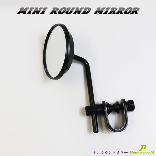 バイク ミニ ラウンド ミラー 旧車 直径80mm ヴィンテージタイプ 1本 ホンダ カワサキ SR TW FTR【シルバー・ブラック選択】|dream-japan|04