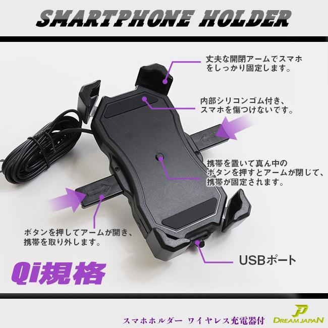 バイク スマホホルダー スマホ充電 最新Qi USBポート 付き スイッチ 22mm 25mmハンドル対応 / ワイヤレス充電 / クランプバー付き / 原付にも!|dream-japan|02