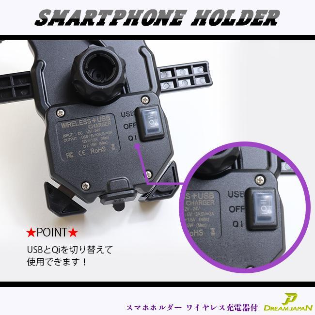 バイク スマホホルダー スマホ充電 最新Qi USBポート 付き スイッチ 22mm 25mmハンドル対応 / ワイヤレス充電 / クランプバー付き / 原付にも!|dream-japan|03
