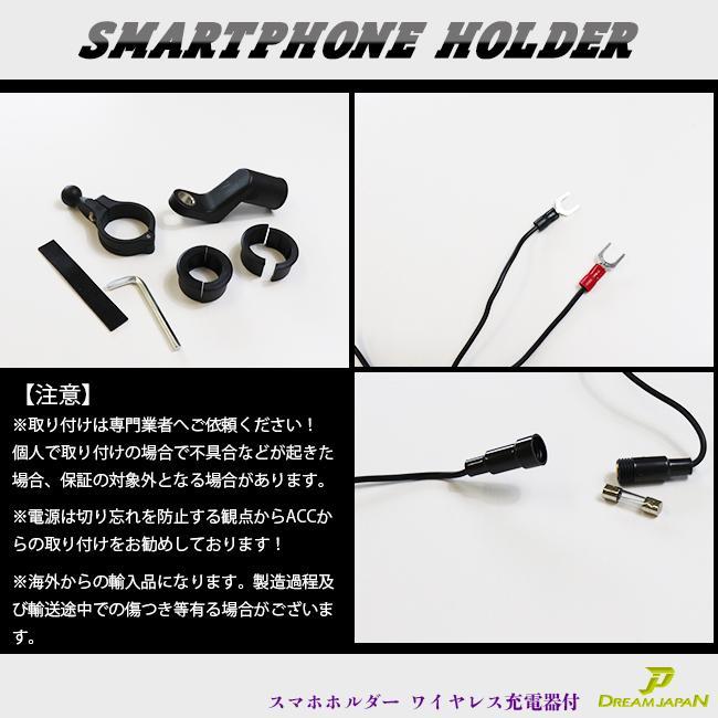 バイク スマホホルダー スマホ充電 最新Qi USBポート 付き スイッチ 22mm 25mmハンドル対応 / ワイヤレス充電 / クランプバー付き / 原付にも!|dream-japan|04