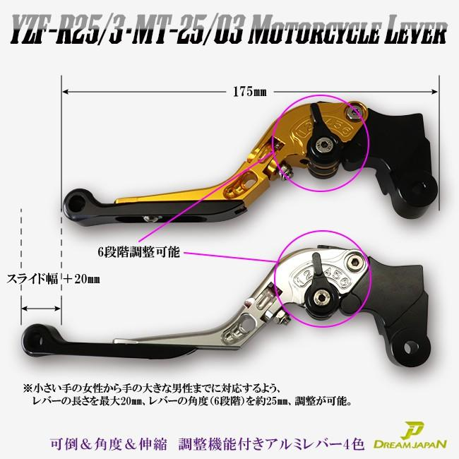 バイク ブレーキ クラッチレバー 左右セット YZF-R25 YZF-R3 MT-25 MT-03【Dream-Japan】4色【a361】 可倒&角度&伸縮 調整機能付き dream-japan 03