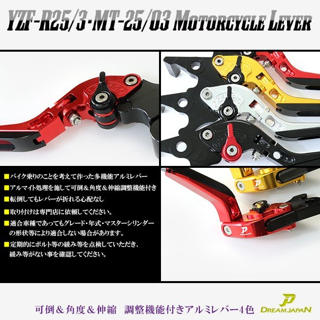 バイク ブレーキ クラッチレバー 左右セット YZF-R25 YZF-R3 MT-25 MT-03【Dream-Japan】4色【a361】 可倒&角度&伸縮 調整機能付き dream-japan 04